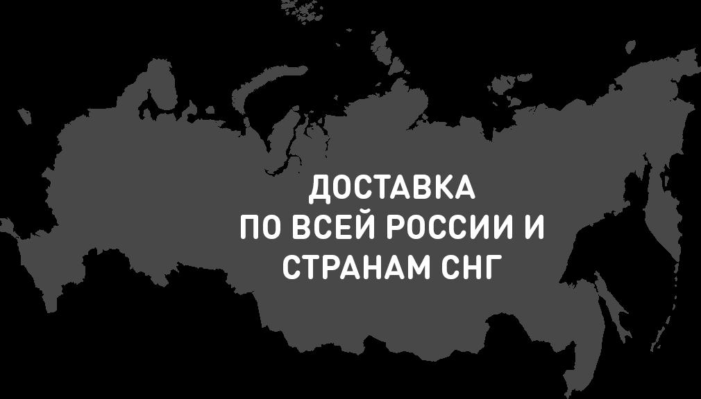Карта доставки по всей россии лампы 360