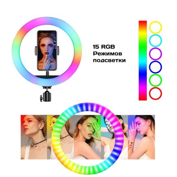 Кольцевая лампа 33 см RGB купить Москва
