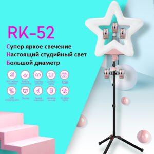Кольцевая лампа RK-52 звезда RGB розовая