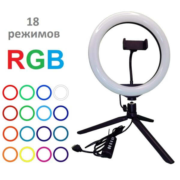 SL-R26-RGB-Настольная кольцевая светодиодная лампа