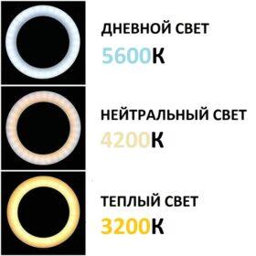 Три режима света 600х600 2